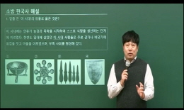 (2019.4.6 소방직) 박기훈 한국사 해설강의